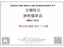 Bar Tabac Loto PMU - 95 - Emplacement N°1