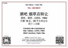 Bar Tabac LOTO PMU - Paris 18e