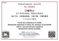 Restaurant Japonais – Clichy (92)